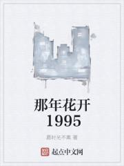 那年花開1995