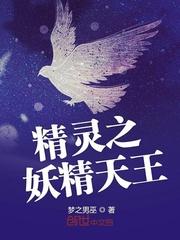 精靈之妖精天王