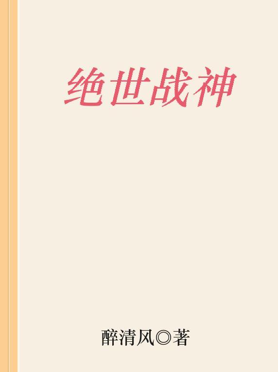 絕世戰神(陳逍月瑤)