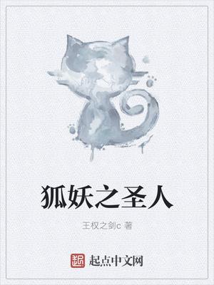 狐妖之聖人