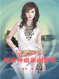 被女神撿來的贅婿葉青肖瑩憶